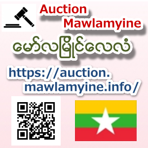 Auction Mawlamyine