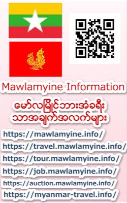 Mawlamyine Information