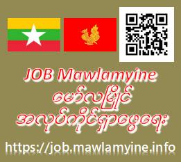 Job Mawlamyine