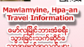 ★Mawlamyine, Hpa-an, Kyaiktiyo Pgoda, Travel Information Top Page